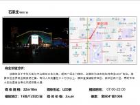 邢台新百商区LED大屏广告