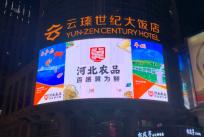 石家庄世纪大饭店led广告