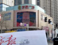 东胜广场LED广告屏