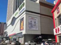 张北天保广场广告牌