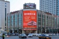 宝贝商圈新天地LED大屏广告价值和价格