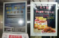 石家庄电梯框架广告