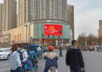 张家口尚峰广场户外大屏广告