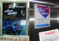 社区电梯广告